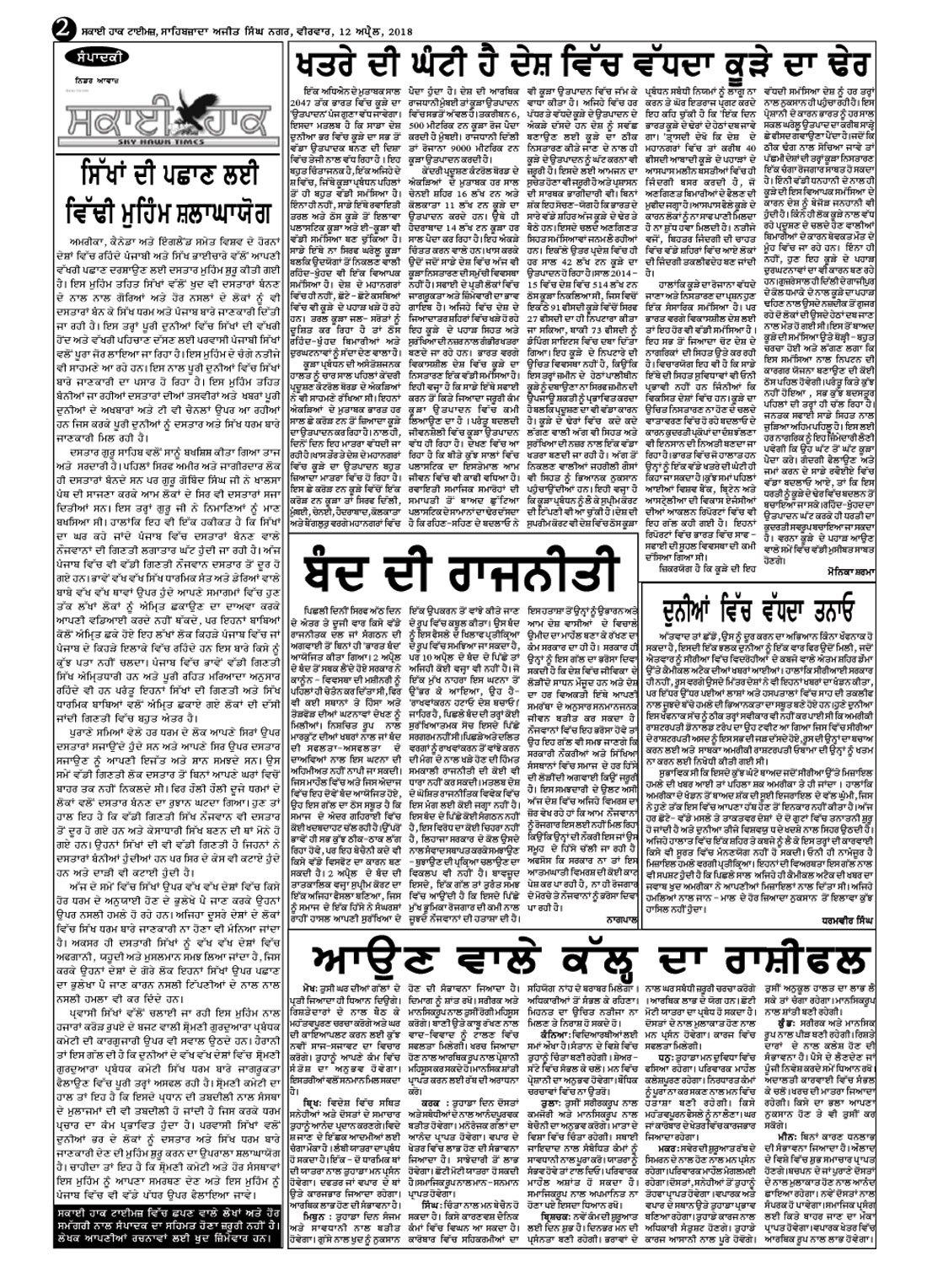 page-2